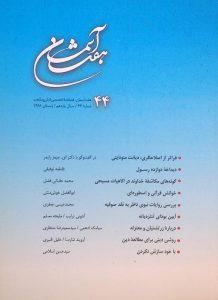 هفت آسمان, فصلنامه تخصصی ادیان و مذاهب, شماره 44, سال یازدهم, زمستان 1388, (MZ2495)