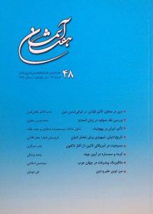 هفت آسمان, فصلنامه تخصصی ادیان و مذاهب, شماره 48, سال دوازدهم, زمستان 1389, (MZ2503)