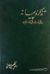 تذکرۀ پیمانه ساقی نامه ها و ساقی نامه سرایان, احمد گلچین معانی, (HZ2552)