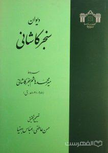 دیوان سنجر کاشانی, سرودۀ میرمحمّد هاشم سنجرکاشانی, تصحیح و تحقیق: حسن عاطفی، عبّاس بهنیا, (HZ2558)