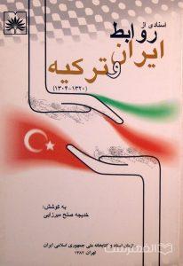 اسنادی از روابط ایران و ترکیه (1320-1304), به کوشش: خدیجه صلح میرزایی, (HZ2569)