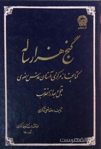 گنج هزار ساله, کتابخانه مرکزی آستان قدس رضوی قبل و بعد از انقلاب, تألیف: رمضانعلی شاکری, از انتشارات کتابخانه مرکزی, (HZ2572)