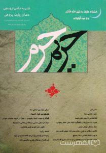 حریم حرم, نشریه علمی ترویجی دعا و زیارت پژوهی, سال اول, شماره اول, (MZ2607)