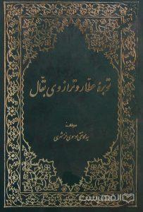 توبرۀ عطّار و ترازوی بقّال, مؤلف سیدمحمدتقی موسوی خرمشهری, (MZ2650)