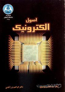 اصول الکترونیک, دکتر سیدمحسن موسوی، دکتر ابراهیم برزآبادی, انتشارات دانشگاه اصفهان, (MZ2674)