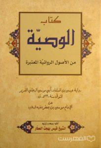 کتاب الوصیّة من الأصول الروائیّة المعتبرة, أعاد جمعه و ترتیبه: الشیخ قیس بهجت العطّار, (HZ2753)