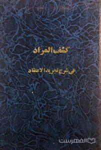 کشف المراد فی شرح تجرید الاعتقاد, افست از چاپ سنگی, (HZ2759)