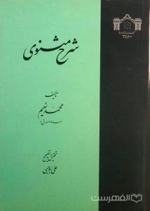 شرح مثنوی, تألیف: محمّد نعیم, تحقیق و تصحیح: علی اوجبی, (HZ2762)