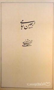 اربعین جامی, بخط: مشهدی سلطانعلی, (HZ2831)