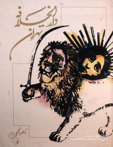 دارالخلافه تهران, ناصر نجمی, (HZ2833)