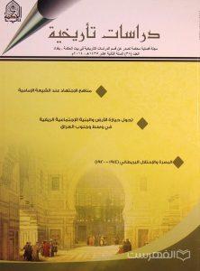 دراسات تأریخیة, مجلة فصلیة محکمة تصدر عن قسم الدراسات التاریخیة فی بیت الحکمة - بغداد, چاپ عراق, (HZ2839)