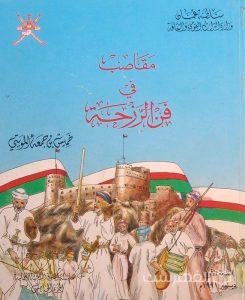 مقاصب في فن الرّزحة, خمیس بن جمع المویتي, الطبعة الأول, دیسمبر 1991 م, چاپ عمان, (MZ2980)