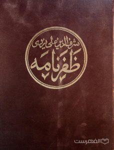 ظفرنامه, شرف الدین علی یزدی, تهیه و تنظیم از عصام الدین اورونبایوف, چاپ ازبکستان, (MZ2985)