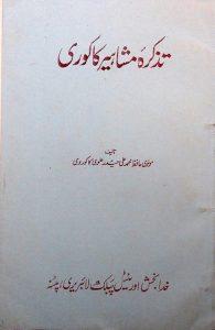 تذکره مشاهير کاکوری, تاليف منولوی حافظ محمد علی حيدر علوی کاکوروی,(کتابخانه خدابخش در شهر پتنا - هند), (HZ1798)