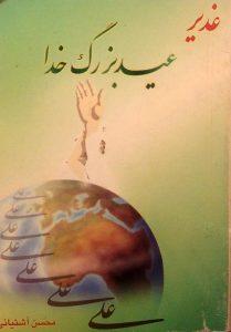 غدیر عید بزرگ خدا, محسن آشتیانی, (HZ1839)