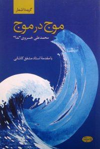 """موج در موج, محمدعلی خسروی """"ندا"""", با مقدمۀ استاد مشفق کاشانی, (HZ1805)"""