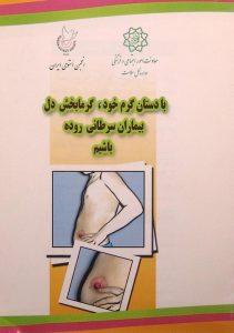 با دستان گرم خود، گرمابخش دل بیماران سرطانی روده باشیم, انجمن استومی ایران, (HZ1816)