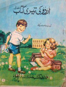 اردوکی تیسری کتاب (اضافی), تیسری جماعت کیلئی, چاپ پاکستان, (HZ1819)