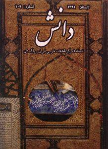 دانش, فصلنامۀ مرکز تحقیقات فارسی ایران و پاکستان, تابستان 1391, شماره: 109, (HZ1821)