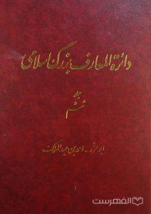 دائرة المعارف بزرگ اسلامی, جلد ششم, ابن عزه - احمد بن عبدالملک, (HZ2846)