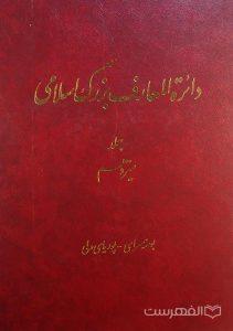 دائرة المعارف بزرگ اسلامی, جلد سیزدهم, بوسنه سرای - پوریای ولی, (HZ2854)