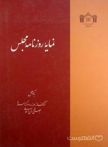 نمایۀ روزنامۀ مجلس, به کوشش کتابخانه، موزه و مرکز اسناد مجلس شورای اسلامی, (HZ2861)