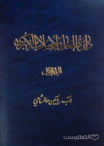 دائرة المعارف الاسلامیّة الکبری, آب- آیین عالمشاهی, 7 جلدی, (HZ2884)