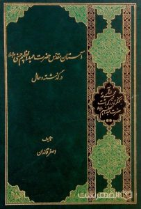 آستان مقدّس حضرت عبدالعظیم حسنی علیه السلام در گذشته و حال, تألیف: اصغر قائدان, (HZ2889)