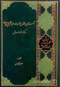 آستان مقدّس حضرت عبدالعظیم حسنی علیه السلام در گذشته و حال, تألیف: اصغر قائدان, (HZ2896)