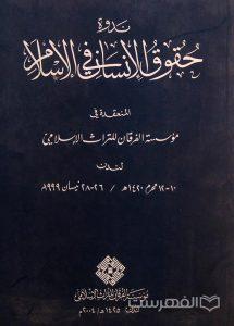 ندوة حقوق الانسان في الاسلام, المنعقدة في مؤسسة الفرقان للتراث الإسلاميّ, چاپ انگلستان, (HZ2903)