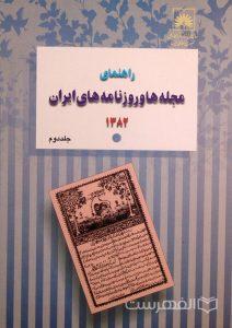 راهنمای مجله ها و روزنامه های ایران 1382, جلد دوم, (HZ2904)