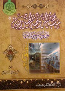 مکتبة الرّوضیة الحیدریّة جهود و جهاد, تألیف: السّیّد هاشم المیلاني, (HZ2950)