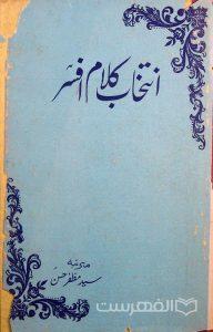 انتخاب کلام افسر, مرتبه سیدمظفر حسن, چاپ هند, (MZ2996)