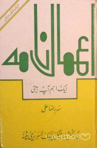 اعمال نامه, سررضا علی, چاپ هند, (MZ2998)