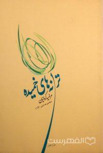 ترانه های خمیده, مرضیه کرمانیان, مجموعه شهر/114, (MZ3004)
