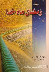 رمضان ماه خدا, زین العابدین احمدی، حسنعلی احمدی, (MZ3021)
