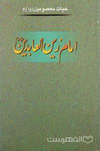 حیات معصومین (ع) 6, امام زین العابدین (ع), (MZ3028)