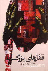 قفل های بزرگ, محمدشریف سعیدی, ادبیات معاصر افغانستان/ مجموعه شعر 23, (MZ3040)