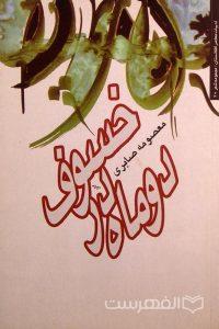 خسوف در دو ماه, معصومه صابری, ادبیات معاصر افغانستان/ مجموعه شعر 20, (MZ3042)