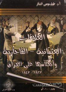 العلاقات العثمانیة- القاجاریة و أنعکاسها علی العراق, أ.د. جمیل موسی النجّار, چاپ عراق, (MZ3053)