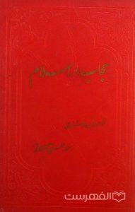 حجاب در اسلام, مؤلف حاج شیخ قوام وشنوی, ترجمه و اضافات از احمد محسنی گرگانی, (MZ3064)