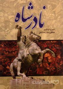 نادرشاه, تدوین و گردآوری صادق رضازاده شفق, (MZ3066)