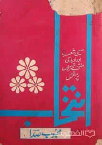 انتخاب محبوب صدا, مسیحی شعراء اوراد باءسحی منتخب تحریرون پرمشتمل, چاپ هند, (MZ3077)
