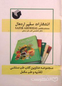 مجموعه عناوین کتب طب سنتی تغذیه و طب مکمل, انتشارات سفیر اردهال، ناشر تخصصی کتب طب سنتی, (MZ3103)