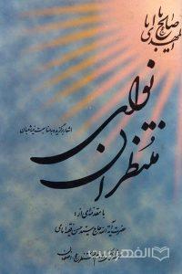 نوای منتظران, اشعار برگزیده به مناسبت نیمه شعبان, با مقدّمه ای از حضرت آیة الله حاج سیّد حسن فقیه امامی, (MZ3106)