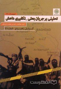 تحلیلی بر جریان بعثی- تکفیری داعش, گروه مطالعات راهبردی مطالعات فرهنگی, گزارش راهبردی- شماره 5, شهریورماه 1393, (MZ3109)