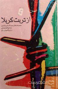 از تربت کربلا, مجموعه سخنان حجت الاسلام والمسلمین سیدعلی اکبر ابوترابی در اردوگاههای عراق, (MZ3115)