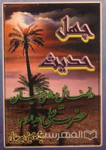 چهل حدیث, در فضائل مولای متقیان حضرت علی (علیه السلام), سیدمحمود حسینی سیرجانی, (MZ3118)