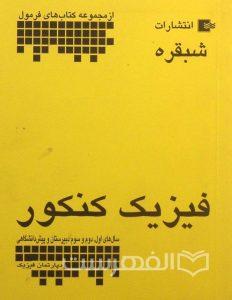 فیزیک کنکور, سال های اول، دوم و سوم دبیرستان و پیش دانشگاهی, از مجموعه کتاب های فرمول, انتشارات شبقره, (MZ3124)
