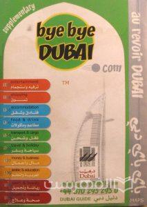 Bye Bye DUBAI, چاپ لبنان, رطوبت دیده, (MZ3128)